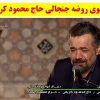 فیلم روضه جنجالی محمود کریمی در مورد تخته نرد + واکنش کریمی