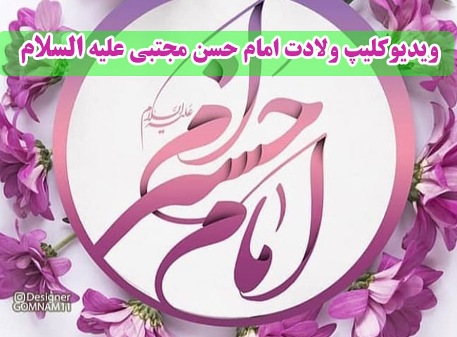 کلیپ ولادت امام حسن مجتبی علیه السلام مناسب اینستاگرام و استوری