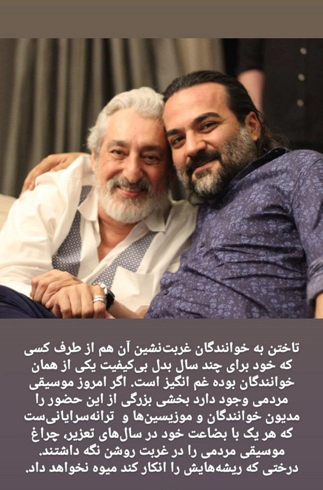 انتقاد تند یغما گلرویی ترانه سرا از محسن چاوشی