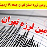 زلزله شدید تهران جمعه ۱۹ اردیبهشت + شدت و میزان خسارت