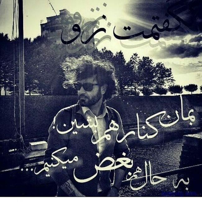 عکس نوشته غمگین تنهایی