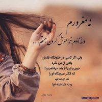 عکس نوشته حس ناب عاشقی | مجموعه عکس نوشته دلتنگی و تنهایی پسرانه برای پروفایل