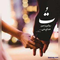 عکس دلنوشته عاشقانه ۲۰۲۰ | عکس نوشته جملات سنگین و تیکه دار خفن