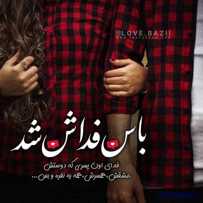 تصویر عکس نوشته عاشقانه خاص | عکس پروفایل تنهایی پسرانه شیک و خاص