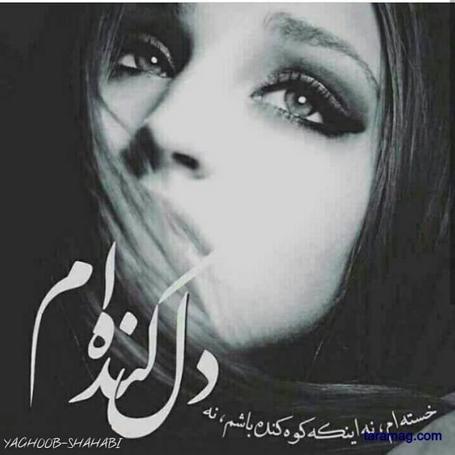 تصویر عکس نوشته غمگین عاشقانه | آلبوم عکس نوشته خوشگل برای پروفایل جدید