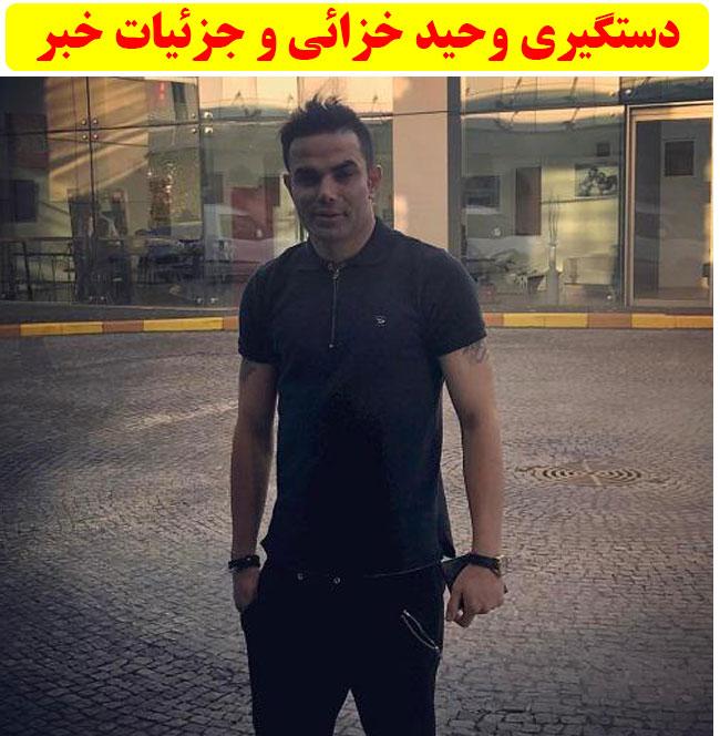 بازداشت وحید خزائی
