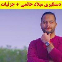 شایعه دستگیری میلاد حاتمی و بازداشت او + بیوگرافی میلاد حاتمی