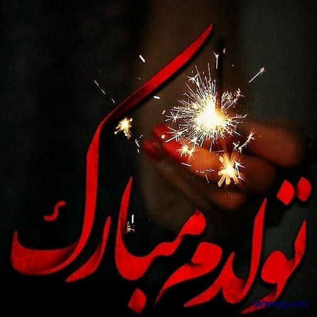 تصویر عکس نوشته تولدم مبارک جدید   متن تولدمه ؛ عکس نوشته تولد منه برای پروفایل