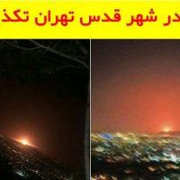 انفجار در شهر قدس تهران تکذیب شد + واکنش فرماندار قدس