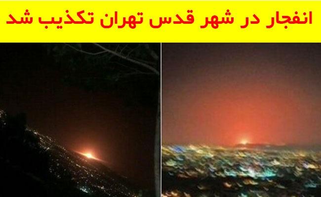 انفجار در شهرک قدس تکذیب شد