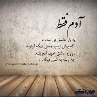 تصویر نوشته با متن دلتنگی | عکس پروفایل شعر عاشقانه با موضوع بی وفایی