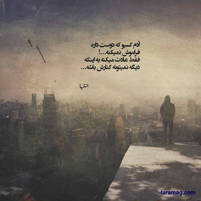 عکس نوشته عاشقانه با متن زیبا
