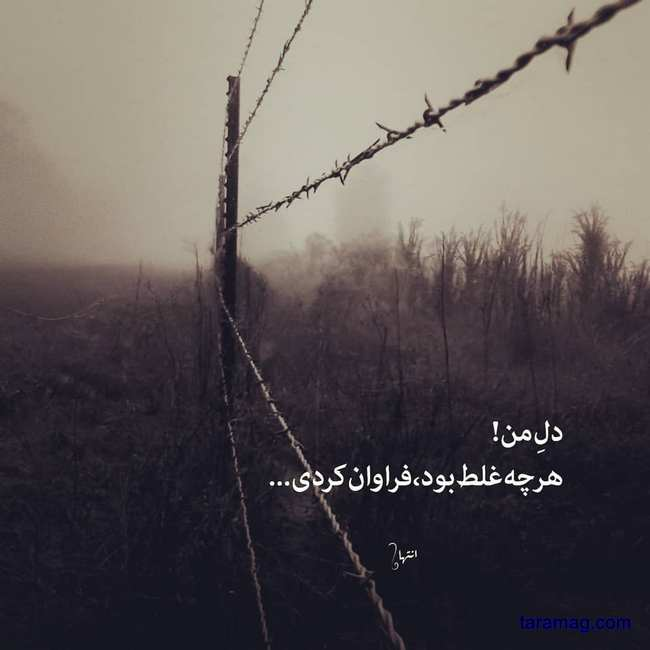 عکس نوشته بسیار جذاب احساسی