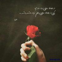 عکس نوشته بسیار زیبا برای عشقم | متفاوت ترین و زیباترین عکس نوشته