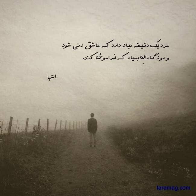 عکس نوشته بسیار زیبا برای عشقم