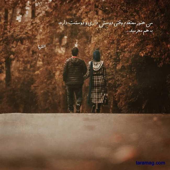 جدیدترین عکسهای عاشقانه دلتنگی رمانتیک