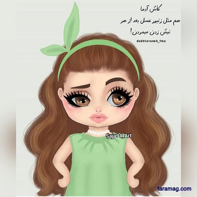 تصویر عکس نوشته زیبای فانتزی ۲۰۲۱ | بهترین های پروفایل برای دختران خاص و زیبا