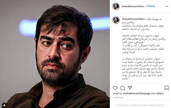 واکسن زدن شهاب حسینی