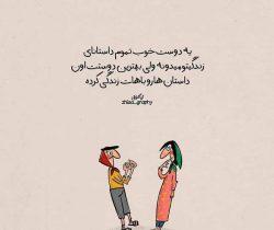 عکس نوشته های فلسفی 2021 | عکس نوشته تیکه دار با متن و جملات ناب