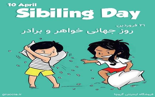پیام تبریک روز خواهر و برادر